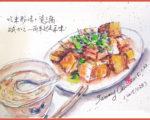 淡彩速写 / 米粉汤和油豆腐(图片来源:作者 邱荣蓉 提供)