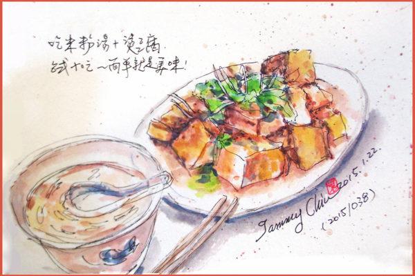 淡彩速寫 / 米粉湯和油豆腐(圖片來源:作者 邱榮蓉 提供)