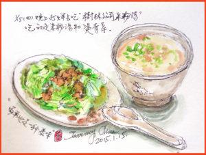 淡彩速寫 /米粉湯和燙青菜(圖片來源:作者 邱榮蓉 提供)