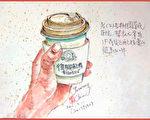 淡彩速写 / 来杯咖啡吧(图片来源:作者 邱荣蓉 提供)