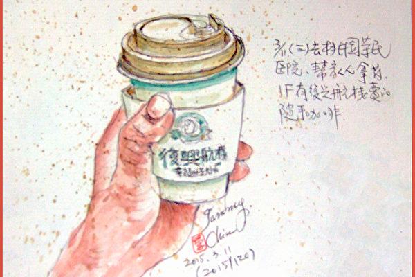 淡彩速寫 / 來杯咖啡吧(圖片來源:作者 邱榮蓉 提供)
