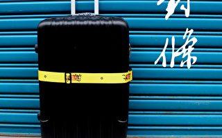 (封條行李束帶)故宮新推出的文創品「封條行李束帶」,產品功用古今融合又十分實用,一推出即引起熱烈迴響,成為故宮新款人氣商品。(國立故宮博物院提供)