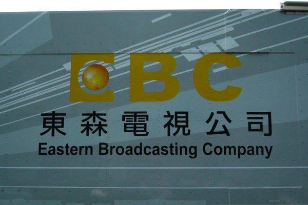 台湾有线电视多系统营运商台数科14日宣布,将以新台币111.24亿元买下东森电视65%的股权。(维基百科公有领域)