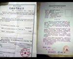 山东郓城维权老兵带头人李宴军,被中共秋后算账,行政拘留10天。(维权人士提供)