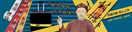 """故宫新推出的文创品""""封条行李束带""""系列商品。(国立故宫博物院提供)"""