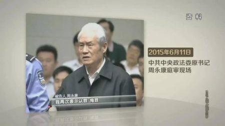 前中共政法委书记周永康受审照。(截图)