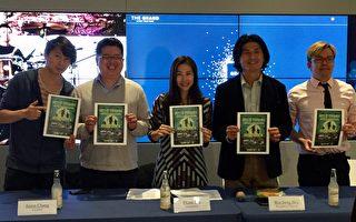 """主办方宣布第七届""""喂!台湾""""慈善演唱会29日登场。 (大纽约区台湾同乡会提供)"""