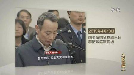 中共前国资委主任蒋洁敏。(截图)