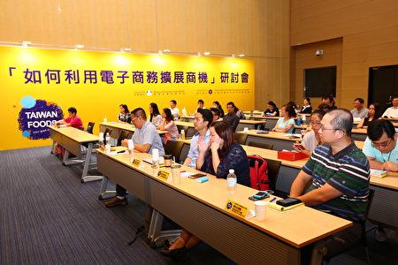 「如何利用電子商務擴展商機研討會」,63位食品廠商熱烈參與。(外貿協會提供)