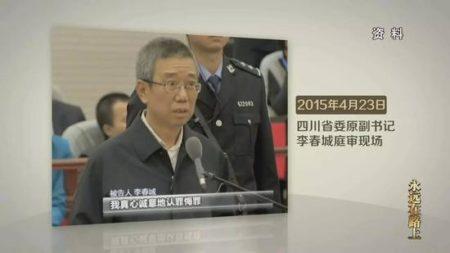 前四川省委副书记李春城。(截图)