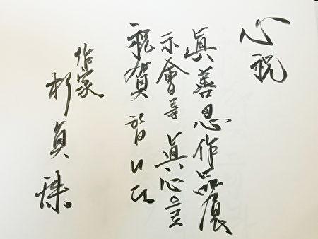 作家朴贞洙观看美展后留言。(韩国记者站/大纪元)
