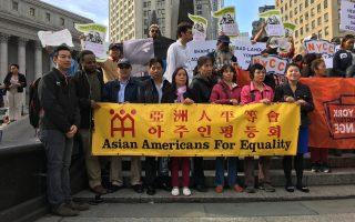 亚洲人平等会在集会现场。 (钟鸣/大纪元)