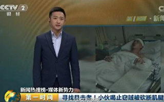 央視等官方媒體報導的「英雄」事跡被指造假。(視頻截圖)