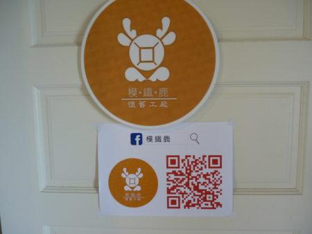 于玲亲自设计的模铁鹿硬币logo。(黄筠芸/大纪元)