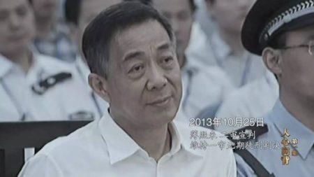 原重庆市委书记薄熙来。(截图)