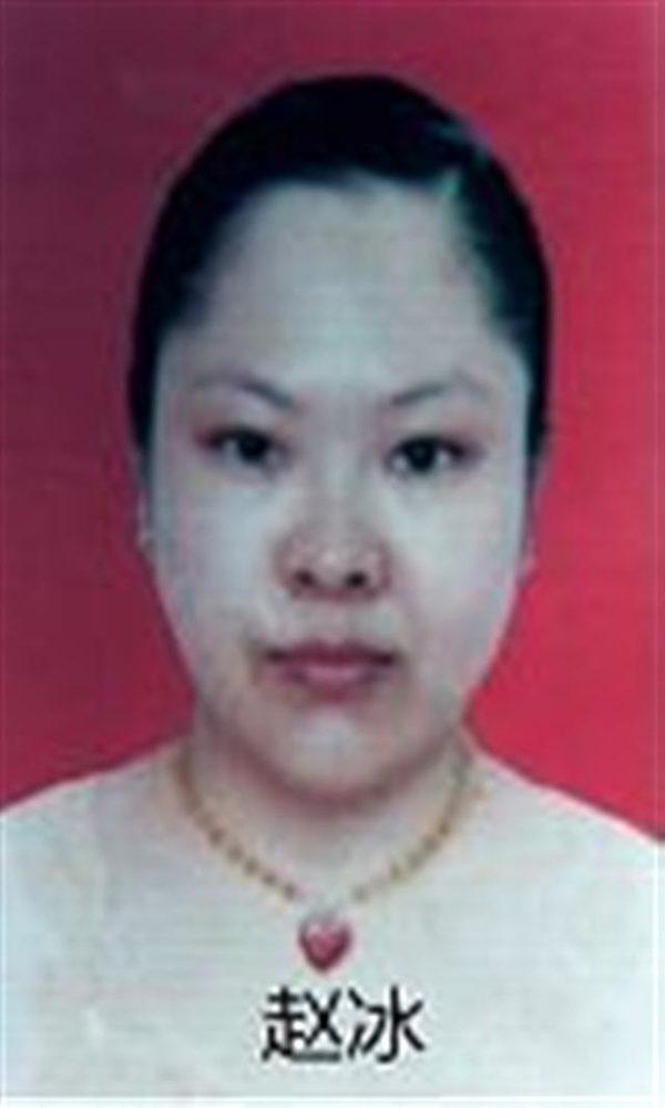 2009年被中共迫害成精神病的趙冰至今7年還是神志不清。(明慧網)