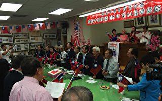 中华民国美西南侨联庆祝 64届华侨节