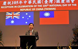 驻澳大利亚代表常以立在国庆酒会致词。(驻澳代表处提供)