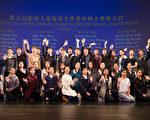 2016年10月20日,新唐人第七屆「全世界中國古典舞大賽」進入決賽的選手。(戴兵/大紀元)