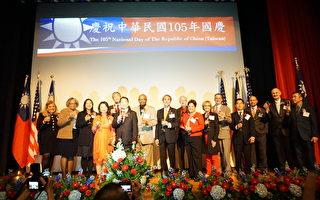驻芝加哥办事处处长何震寰与美国贵宾举杯共祝中华民国国运昌隆。(温文清/大纪元)