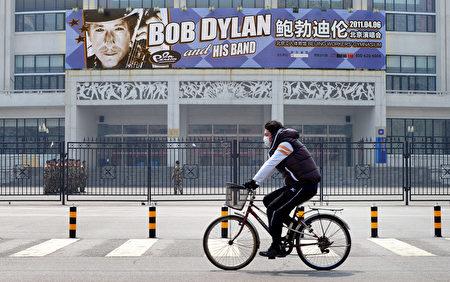 2011年4月迪伦在北京的首场演唱会海报。(FREDERIC J. BROWN/AFP/Getty Images)