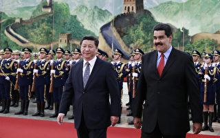 重大關係逆轉 北京切斷給委內瑞拉新貸款