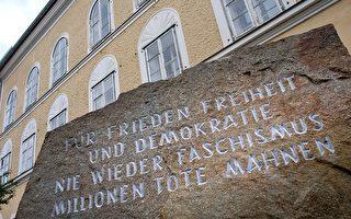 """奥地利希特勒故居前的石碑上写道::""""为了和平自由与民主,永不再有法西斯主义,数百万死者告诫(我们)""""。(JOE KLAMAR/AFP/Getty Images)"""