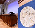 截至11日止, 2016年诺贝尔奖已颁发给六名美国学者,巧合的是,他们都是移民。(JONATHAN NACKSTRAND/AFP/Getty Images)