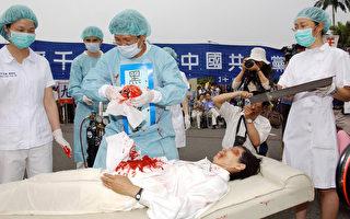 2006年4月台北,法輪功學員在街頭劇院表演中共活摘良心犯器官。 (PATRICK LIN/AFP/Getty Images)
