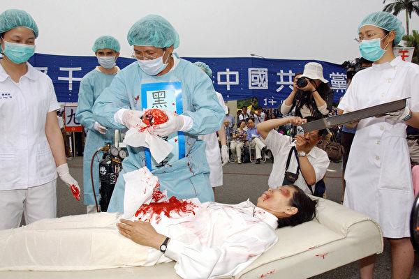 2006年4月台北,法轮功学员在街头剧院表演中共活摘良心犯器官。 (PATRICK LIN/AFP/Getty Images)