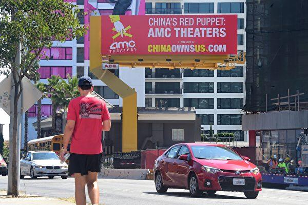 """洛杉矶日落大道上高悬的一块广告牌打出一句标语:""""中国的红色哈巴狗:AMC剧院""""。(FREDERIC J. BROWN/AFP/Getty Images)"""