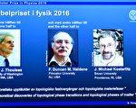 2016诺贝尔物理奖由三位英国出生的科学家戴维·索利斯(左)、邓肯·霍尔丹(中)和迈克尔·科斯特利茨(右)获得。   (JONATHAN NACKSTRAND/AFP/Getty Images)