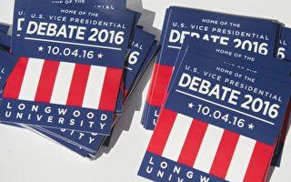 美國大選辯論會的宣傳品。(SAUL LOEB/AFP/Getty Images)