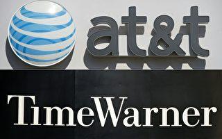 AT&T以850億美元收購時代華納