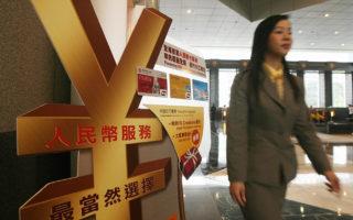 評估信貸風險 中國銀行不得不窺探洗手間