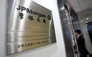 中共開20年空頭支票 美對中國銀行市場失興趣