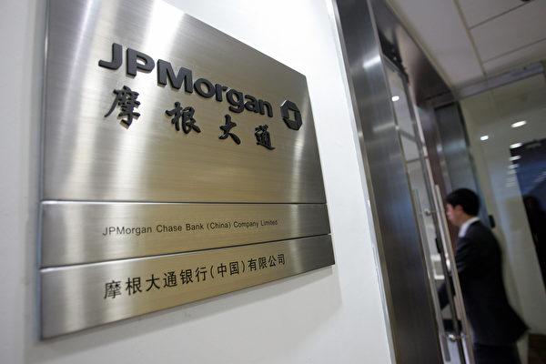 对中国合作伙伴感到心灰意冷,摩根大通正谈判出售它在华投资银行合资公司的股权。 (STR/AFP/Getty Images)
