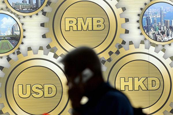 北京打压非法资本外流的行动破获了1万亿元人民币(1480亿美元)规模的地下银行运营。(TED ALJIBE/AFP/Getty Images)