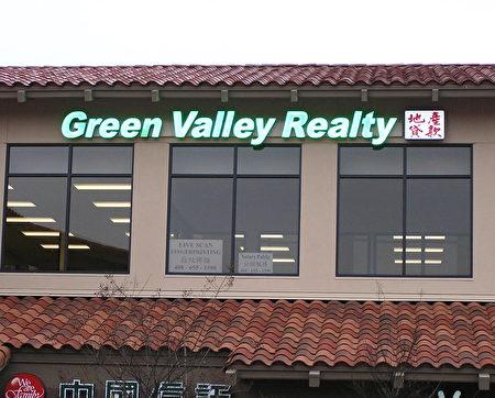 綠谷地產公司(Green Valley Realty USA)。(綠谷地產提供)