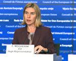 欧盟外交与安全政策高级代表莫盖里尼在10月17日的记者会上。(大纪元)