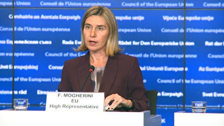 欧盟外交与安全政策高級代表莫盖里尼在10月17日的記者會上。(大紀元)