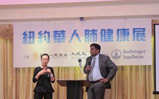 大紀元、新唐人今年首次肺健康展活動現場。(圖|大紀元)