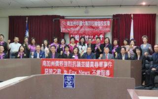 饒舌歌煽動搶華人 加州社團抗議