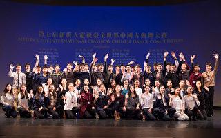 中国古典舞大赛复赛名单出炉 53名选手入选