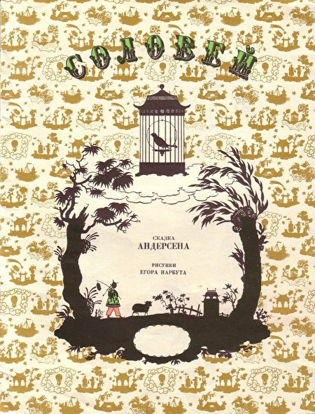 安徒生童话〈夜莺〉封面(G.I.Narbut)(维基公共领域)