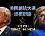 美国大选最后一场电视辩论将于10月19日(周三)登场,大纪元网站及新唐人电视台将全程转播一个半小时的电视辩论,并提供独家中文同声传译。(新唐人)