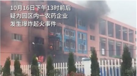 10月16日,連雲港市化工產業園一農藥廠發生爆炸。圖為事發現場。(視頻截圖)