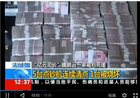 央视曝光的魏鹏远案被查抄现场视频显示,一箱箱现金经清点后,整齐地一排排堆满屋里。(视频截图)