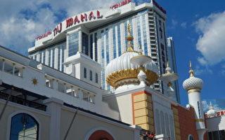 圖:大西洋城的川普泰姬陵賭場(The Trump Taj Mahal)週一(10月10日)正式宣布破產。(郭茗/大紀元)