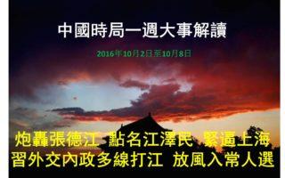 上週(2016年10月2日至10月8日),美國國會最新報告再度關注中共活摘器官罪行。消息透露北京高層內部討論支持美韓剷除金正恩。親北京媒體連續炮轟張德江,再度點名江澤民。習當局推動20城市出台樓市調控政策,緊逼上海;釋放「十九大」常委人選與政治變局信號。習當局與美韓聯手,外交內政多個敏感動作直指江澤民。(大紀元合成圖片)